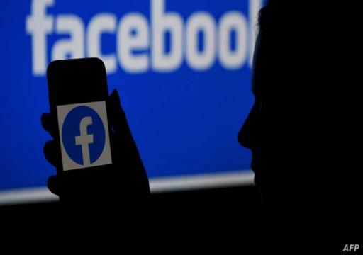 """""""فيسبوك"""" يكشف مجموعة قراصنة تعمل من إيران استهدفت عسكريين أمريكيين"""