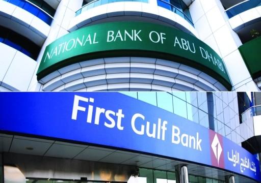 بنك أبوظبي الأول يؤكد إنهاء عملياته في قطر