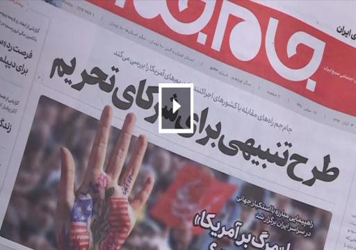 بعد فرض العقوبات.. إيران تشكو أميركا للأمم المتحدة