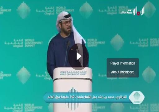 انطلاق فعاليات الدورة السابعة للقمة العالمية للحكومات في دبي