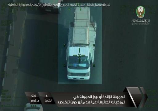 تفعيل مبادرة الضبط المروري الجوي في عجمان لتعزيز أمن الطرق