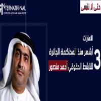 إثر مرور 3 شهور عليها .. مركز حقوقي يندد بمحاكمة أحمد منصور
