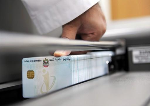 الوطنية للانتخابات: بطاقة الهوية الوثيقة الرسمية الوحيدة للتصويت