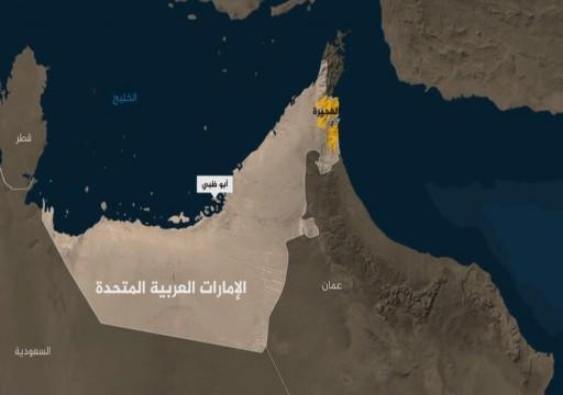 أبوظبي تعترف بتعرض 4 سفن لهجمات بعد إنكار استمر ساعات