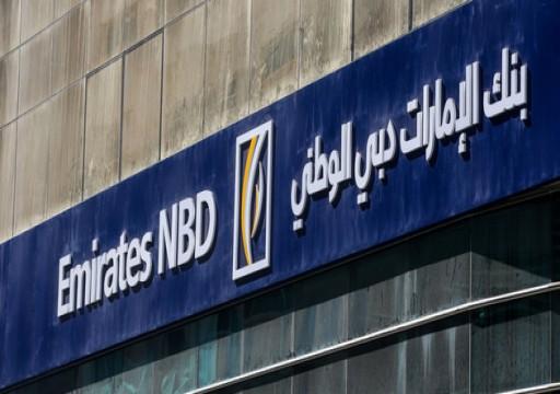 الإمارات دبي الوطني يعين بنوكاً وشركات مالية لإصدار سندات مقومة بالدولار