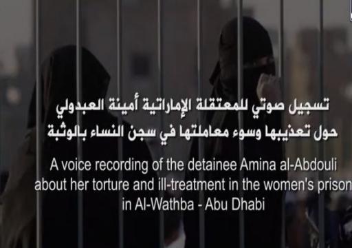 تسريب جديد لأمينة العبدولي تؤكد إضرابها عن الطعام احتجاجا على الانتهاكات بحقها