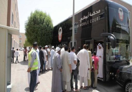 أبوظبي العمالية تسوي أوضاع 320 عاملاً وتسلمهم مستحقاتهم