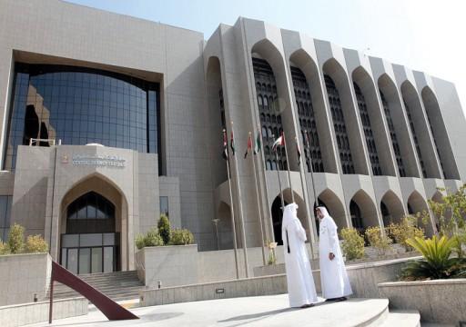 أصول المصرف المركزي ترتفع إلى 432.6 مليار درهم