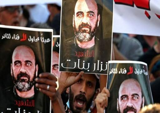 فلسطين.. محكمة عسكرية تبدأ محاكمة متهمين بالمسؤولية عن وفاة ناشط مناهض لعباس