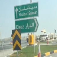 السلطات البحرينية تُنهِي حِصار الدراز المعارضة وتفتح منافذ الدخول