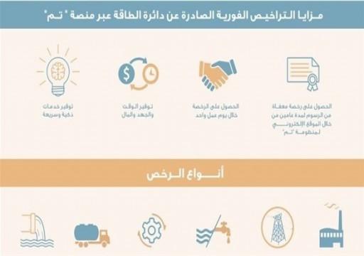 طاقة أبوظبي توفر خدمات التراخيص الفورية عبر تم