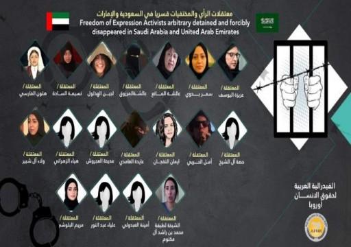 نداء للإفراج عن معتقلات  الرأي في سجون أبوظبي