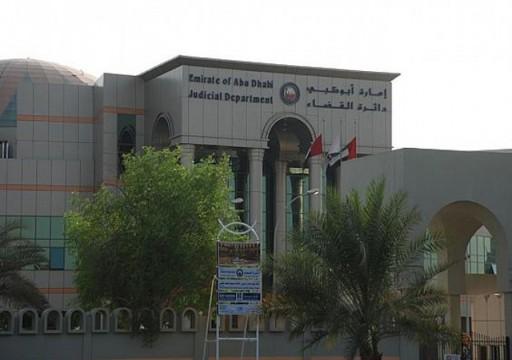 أبوظبي.. السجن 3 سنوات لامرأة تدير موقعاً وهمياً للزواج