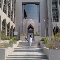 «المركزي»: تنفيذ الأحكام القضائية للمعاملات المالية إلكترونياً قبل منتصف 2018