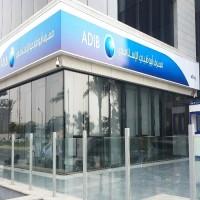 مصرف أبوظبي الإسلامي يحذر من عمليات احتيال تستهدف عملاءه