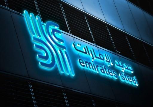 """""""حديد الإمارات"""" تعيد تمويل ديون بقيمة 650 مليون دولار"""