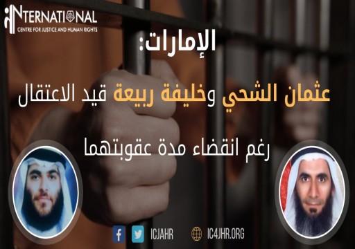 سلطات أبوظبي ترفض الإفراج عن معتقلي رأي انتهت محكومياتهم