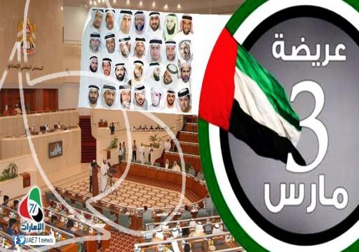 انتخابات المجلس الوطني الاتحادي 2019.. وعي الإماراتيين يفوق محاولات طمس حقوقهم!
