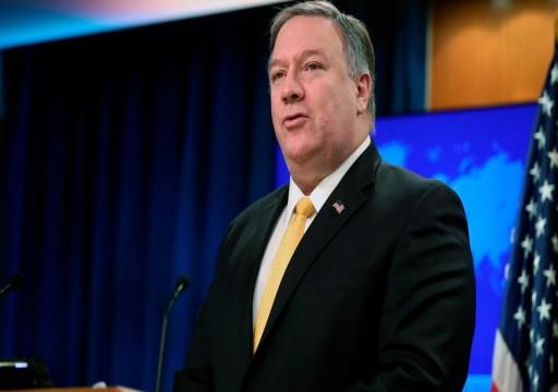 بومبيو: توسيع إيران برنامجها النووي يعني مزيد من العزلة والعقوبات