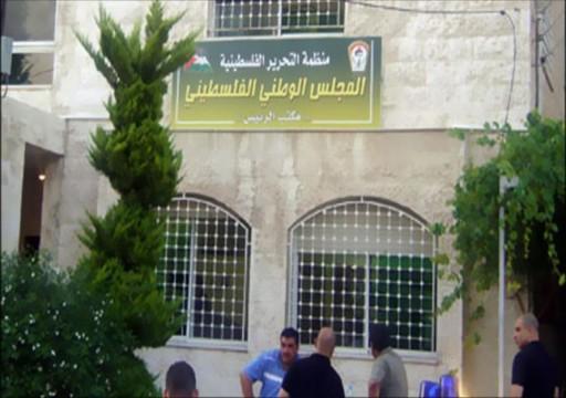 الوطني الفلسطيني يدعو لتوافق عربي يفشل ورشة المنامة