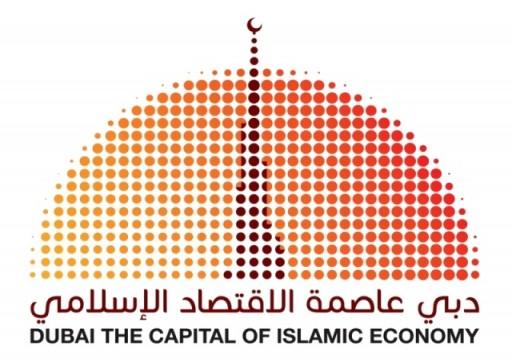 هل تهدد قطر وتركيا عرش دبي العالمي في الاقتصاد الإسلامي؟