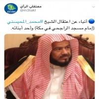 الأمن السعودي يعتقل ناشطين ومثقفين غرة الشهر الفضيل