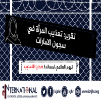 اليوم العالمي لمساندة ضحايا التعذيب.. تقرير يسلط الضوء على تعذيب النساء في سجون الأمن