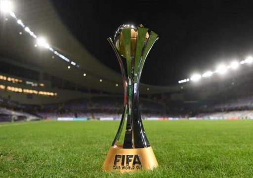 صحيفة: الرياض وأبوظبي تتنافسان على استضافة مونديال الأندية