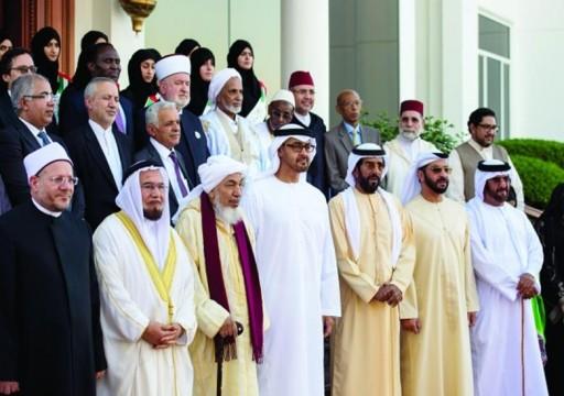 """مؤتمر لـ""""ممثلي الأديان"""" في أبوظبي.. إلصاق تهمة """"الإرهاب"""" بالإسلام والمسلمين!"""