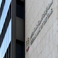 المصرف المركزي يحظر على شركات الصرافة صرف الأجور نقداً اعتباراً من 30 سبتمبر