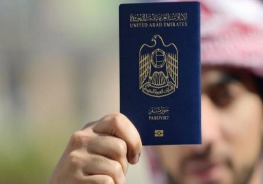 بسبب إكسبو دبي.. الجواز الإماراتي الأول عالمياً في الربع الأخير من 2021