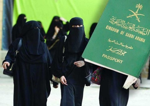 السعودية تبدأ تطبيق تعديلات تنهي القيود على سفر المرأة