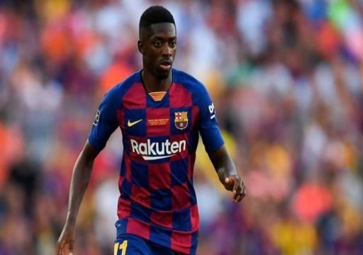 برشلونة يعلن غياب ديمبلي لمدة 5 أسابيع