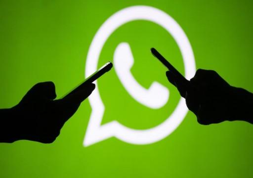 واتس آب تعلن تخطي عدد مستخدميها ملياري شخص