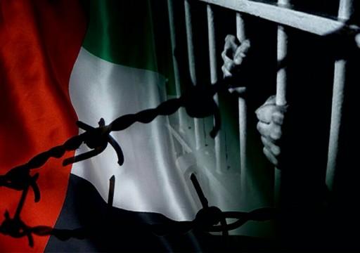 مؤسسة حقوقية تدين حكما بسجن مواطن إماراتي على خلفية الرأي