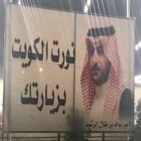 الداخلية الكويتية تعترف بتسليم نواف الرشيد للرياض