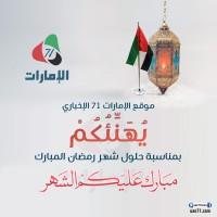 الإمارات71.. تهنئة للشعب الإماراتي بمناسبة شهر رمضان الفضيل