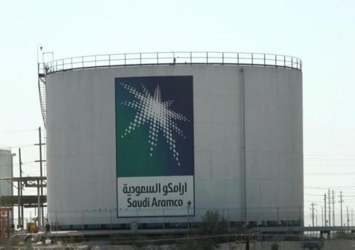 صحيفة: المسؤولون السعوديون يدرسون إرجاء طرح أرامكو