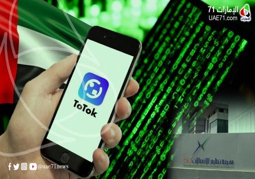 «تنظيم الاتصالات» تحاول تبرئة جهاز الأمن من التجسس عبر تو توك