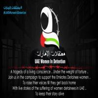 حملة تضامن مع معتقلات الرأي في الدولة.. وحشية السجان وقهر السجون!