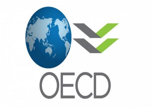 منظمة التعاون: توقعات بتراجع نمو الاقتصاد العالمي لـ3.5% في 2019