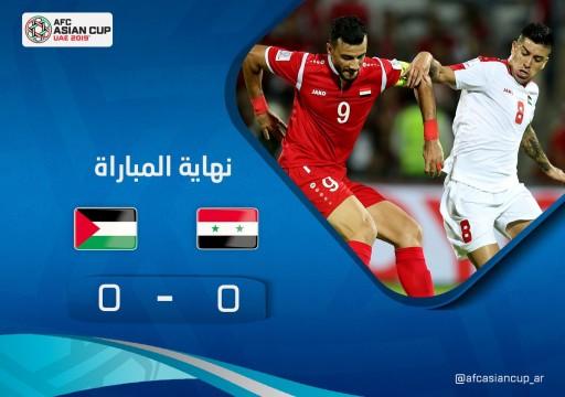 كأس آسيا19.. التعادل السلبي يحسم مواجهة سوريا وفلسطين