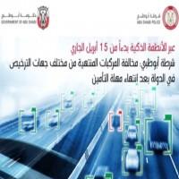 أبوظبي: مخالفة المركبات منتهية الترخيص اعتباراً من منتصف أبريل