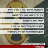 هذه شروط اسرائيل على المفاعل النووي السعودي