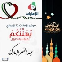 """""""الإمارات71"""".. تهنئة للشعب الإماراتي بمناسبة عيد الفطر السعيد"""