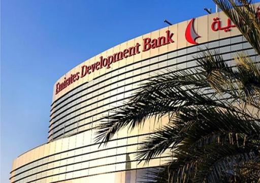 الإمارات للتنمية يوافق على تمويلات لمساكن المواطنين بـ 1.45 مليار درهم