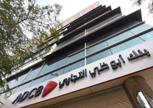 مباحثات اندماج بين «أبوظبي التجاري» و«الاتحاد» في 29 يناير الجاري