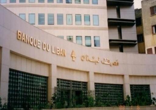 جمعية مصارف لبنان تواصل إقفال البنوك حتى عودة الاستقرار