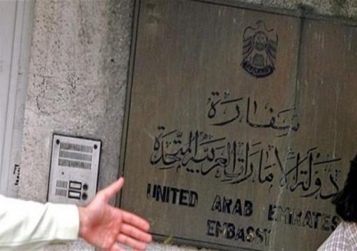 برلماني سوري: سفارة الإمارات تعود لدمشق قريبا بموافقة الرياض!