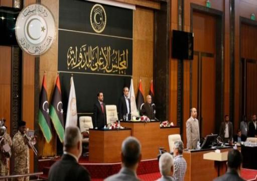المجلس الأعلى في ليبيا يوصي بمقاطعة قمة السعودية